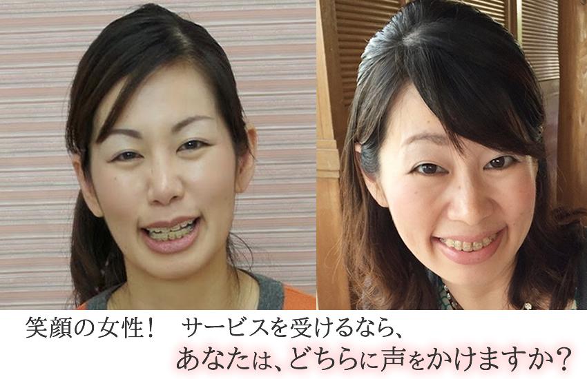 講師の笑顔の変化写真